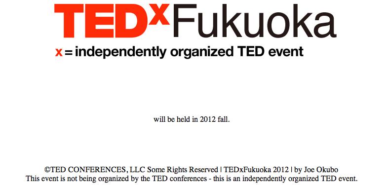 TEDxFukuokaが2012年秋に開催されるようです