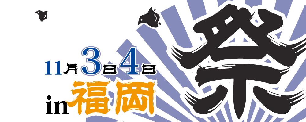 日本最大級のハッカソン「PHP Matsuri 2012」が11月3日から2日間開催