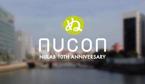 10周年を迎えたヌーラボ、記念イベント「NUCON」にて10年間の体験をシェア