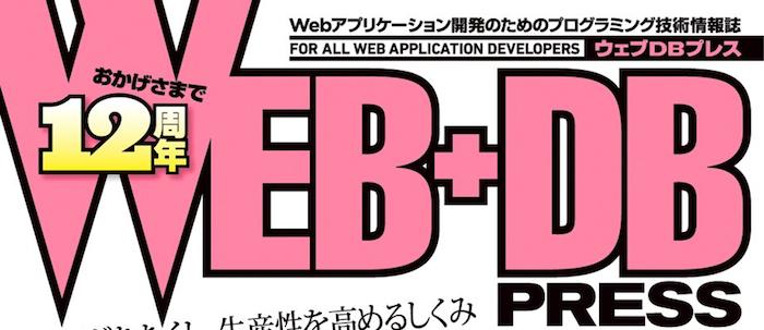 世界で通用するWebサービスの育て方 Backlog/Cacoo 開発ノウハウ大公開