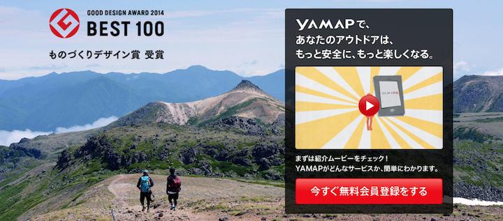 無料登山地図のYAMAP、登山に関するアンケートを実施中
