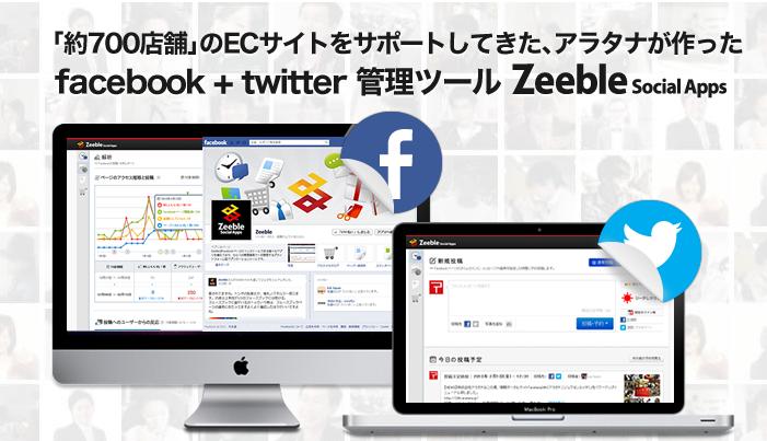ニキビの日にFacebookとTwitterへの投稿や解析を支援するzeebleがフルリニューアル