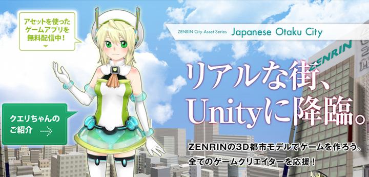 ゼンリンがお祭りシティー福岡市の天神付近のゲーム開発用3D都市モデルデータを無償提供する
